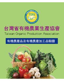 台灣省有機農業生產協會